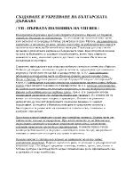 Създаване и укрепване на българската държава