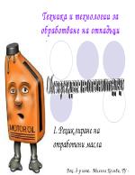 Рециклиране на масла