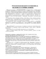 Роля на международните организации за постигане на устойчиво развитие