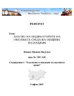 Анализ на индикаторите на околната среда на община Пазарджик