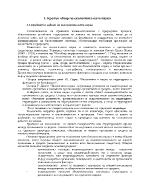 Кратък обзор на екологията като наука