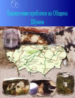 Екологични проблеми на община Шумен