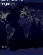 Енергетиката на градовете