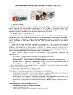 Материали използвани в промишлеността