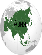 Континента Азия