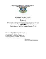 Екологични проблеми на община Русе