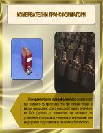 ИЗМЕРВАТЕЛНИ ТРАНСФОРМАТОРИ