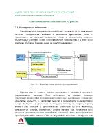 електромеханични изпълнителни утройства