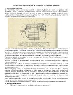 Устройство и характеристики на асинхронен и синхронен генератор