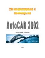 2D моделиране с AutoCAD 2002