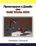 Програмната система SolidWorks