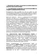 Предмет и методи на общата икономическа теория микро- и макроикономика