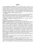 Левски Иван Вазов