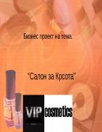Бизнес проект на салон за красота