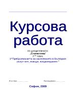 Преброяванията на населението в България- резултати изводи предвиждания