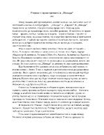 Гневът и примирението в Илиада
