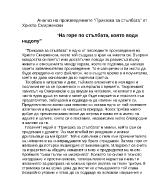 Приказка за стълбата от Христо Смирненски