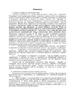 Олигопол - характеристика и особености