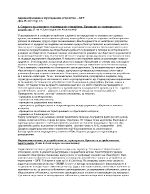 Административно и териториално устройство