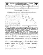 Движение на топче хомогенно гравитационно поле