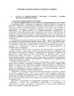Системите на здравеопазване в България и Германия