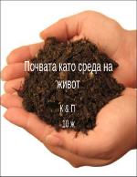 Почвата като среда на живот