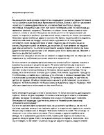 Подробен преразказ на Една българка