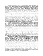 Преразказ на Легенда за Сибин преславския княз