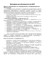 Методика на обучението по ИИТ