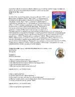 Лаборатория по философия книга за опитващите се да разбират - Ангел Грънчаров