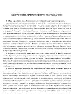 Българските манастири през Възраждането