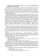 Правен режим на международните организации