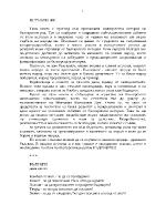 Българите като народ