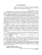България и Европейския съюз Институции на Европейския съюз