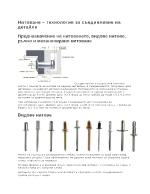 Нитоване -технология и инструменти