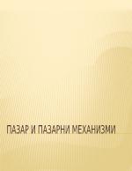 ПАЗАР И ПАЗАРНИ МЕХАНИЗМИ