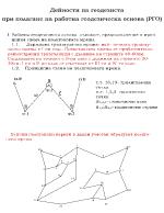 Развита изпитна тема 2 по геодезия за ДЗИ