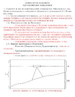Дейности на геодезиста при вертикални измервания