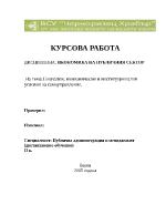 Социални икономически и институционални условия за самоуправление