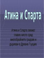 Атина и Спарта