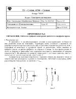 Работа на трифазен асинхронен двигател в еднофазна мрежа