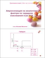Апроксимация на аналогови филтри по зададени изисквания към АЧХ