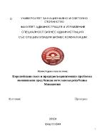 Европейския съюз и предприсъединитените проблеми възникнали пред бивша югославска република Македония