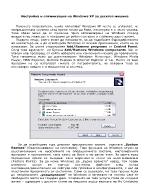 Настройка и оптимизация на Windows XP за десктоп машина