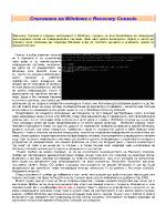 Спасяване на Windows с Recovery Console
