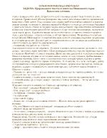 Преразкажете текста от името на Иванчовото сърце Крилатият пленник