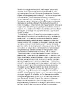 Левски -в творчество на Вазов