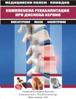 Комплексна рехабилитация при дискова херния