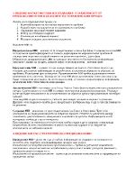 Разработка на въпросите от конспекта по маркетингови изследвания