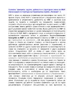 Основни принципи задачи дейности и структурни звена на МВР Организация и структура на национална служба Полиция